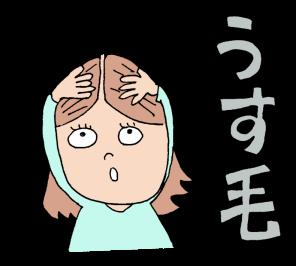 毛髪(女性)3